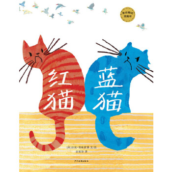 """红猫蓝猫 欣赏自己的孩子,每个孩子都是独一无二的!他会在模仿别人并偶尔""""迷失""""自己过后,又找到自己。"""