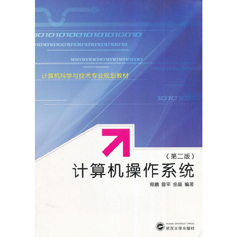 计算机操作系统(第二版)