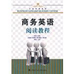商务英语阅读教程
