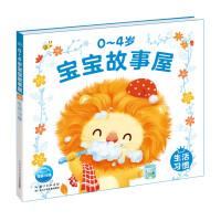 0-4岁宝宝故事屋:生活习惯