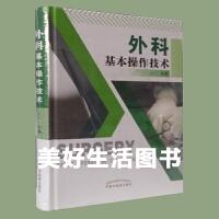 外科基本操作技术 中西医结合临床 王广 中国中医药出版社 9787513241038