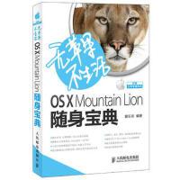 无苹果不生活 OS X Mountain Lion随身宝典 爱乐派著 9787115302588 人民邮电出版社