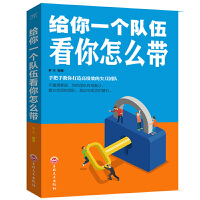 给你一个队伍看你怎么带 如何带队伍管理员工基础实用的畅销管理类书籍团队员工人员激励管理带团队带队伍企业管理书籍畅销书