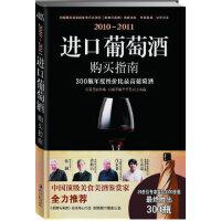 【新书店正版】2010-2011进口葡萄酒购买指南《美食与美酒》杂志社9787538730753时代文艺出版社