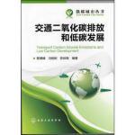 低碳城市丛书--交通二氧化碳排放和低碳发展 蔡博峰,冯相昭,陈徐梅著 化学工业出版社 9787122139368