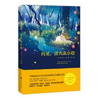 【二手书9成新】再见,萤火虫小巷 克莉丝汀・汉娜,白马时光 出品 9787550018716 百花洲文艺出版社