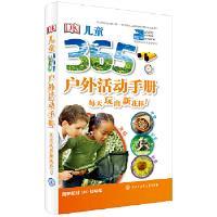 DK儿童365户外活动手册 英国DK公司 中国大百科全书出版社 9787500098775