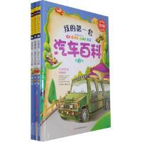 常春藤--我的第一套汽车百科《常春藤》编委会编吉林出版集团有限责任公司