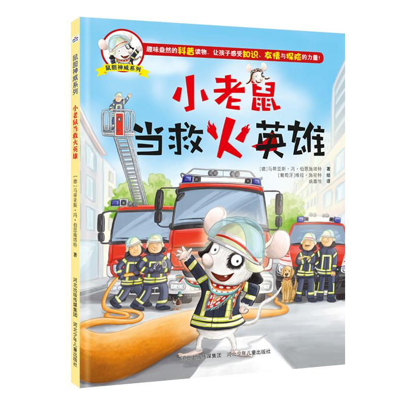 小老鼠当救火英雄【适合3-6岁】 丛书共3本,既是一套趣味盎然的科普读物,也是一套关于探险和友情的故事绘本。丛书引进自德国,受到德国父母推崇。书中的主角是一只英勇无畏的小老鼠,拥有孩子一般的好奇心和冒险精神。小朋友可以随着小老鼠一起冒