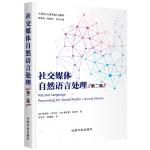 社交媒体自然语言处理 第二版 人类语言技术综合讲座(Natural Language Processing for Social Media)
