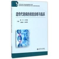 遗传代谢病的检验诊断与临床