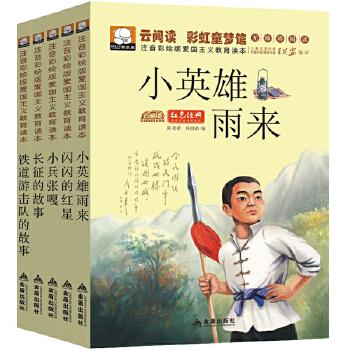 小兵张嘎正版长征的故事二三年级畅销书儿童文学故事 经典红色历史