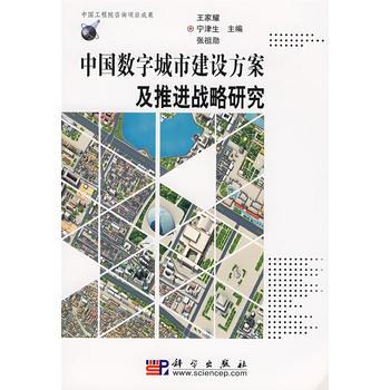 【二手95成新旧书】中国数字城市建设方案及推进战略研究 9787030228222 科学出版社