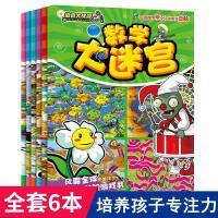 植物大战僵尸迷宫书全套6册 幼儿走迷宫拼音数学专注力训练书恐龙