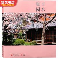 日本庭园 简约 宁静 和谐 日本寺庙 公园 私家庭院 日式景观设计书籍
