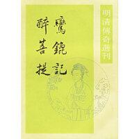 【包邮】鸾�q记 醉菩提 (明)�~��祖,(清)张大�� 撰,周�平 校点 中华书局 9787101011968