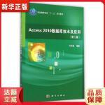 Access2010数据库技术及应用(第二版) 冯伟昌 科学出版社9787030427632【新华书店 正版全新书籍