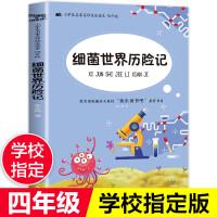 快乐读书吧细菌世界历险记 老师推荐高士其著四年级必读三五六年级小学生课外阅读书籍6-12岁儿童读物故事书
