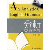 分析英语语法