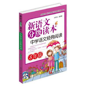 新语文分级读本:中学语文经典阅读・8年级
