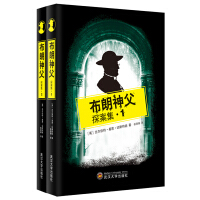 布朗神父探案全集(套装2册)