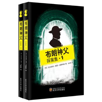 布朗神父探案全集(套装2册) 丘吉尔和希区柯克*推崇的古典侦探小说,比肩福尔摩斯的心证推理鼻祖