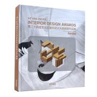 第二十四届亚太区室内设计大奖获奖作品集(24届亚太设计奖)