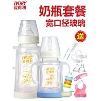 带保护套吸管晶钻宝宝大 玻璃奶瓶婴儿套装宽口径
