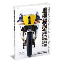 重�C模型�u作教科�� 摩托机车模型制作DIY手作书 HOBBY JAPAN ���坊