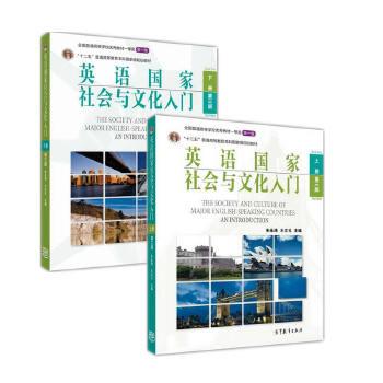 英语国家社会与文化入门 上下册两本 第三版 第3版 朱永涛 王立礼 高等教育出版社 十二五国j