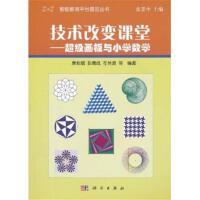 技术改变课堂-超级画板与小学数学-(含光盘)( 货号:703030101)