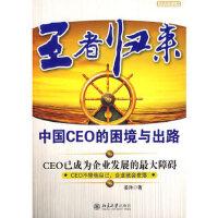 【新书店正版】王者归来姜洋北京大学出版社9787301143476