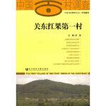 关东红果第一村 沈强 9787509716144 社会科学文献出版社