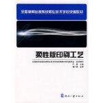【新书店正版】柔性版印刷工艺严格印刷工业出版社9787800006944