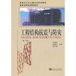 【包邮】 工程结构抗震与防灾(第2版) 李爱群高振世张志强 9787564136871 东南大学出版社
