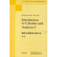 微积分和数学分析引论 第1卷(英文版)