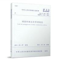 城建档案业务管理规范CJJ/T158-2011