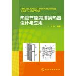 热管节能减排换热器设计与应用