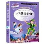 小飞侠彼得潘 教育部新课标推荐书目-人生必读书 名师点评 美绘插图版