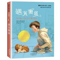 国际大奖小说・注音版――遇见奥兹