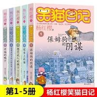 笑猫日记1-5册杨红樱系列成长校园小说 保姆狗的阴谋+能闻出孩子味的乌龟+塔顶上的猫+幸福的鸭子+想变成人的猴子 中小