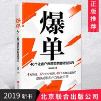 2019年8月新版图书 爆单 40个让客户自愿买单的销售技巧 周胜辉 著 北京联合出版公司 9787559635525