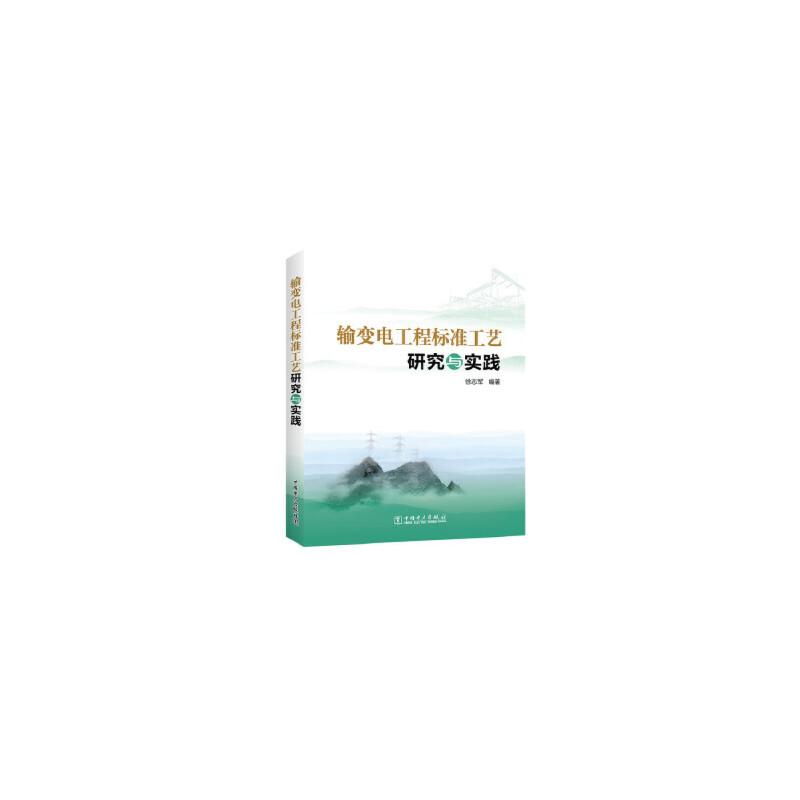 【正版现货】输变电工程标准工艺研究与实践 徐志军 9787512399723 中国电力出版社