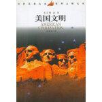 【新书店正版】美国文明--世界文明大系钱满素中国社会科学出版社9787500432531