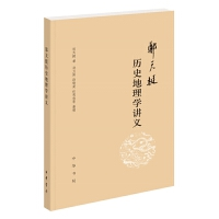郑天挺历史地理学讲义【全书分《古地理学讲义》、《关于丝绸之路》、《世界人文地理讲义》三部分】中华书局