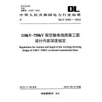 110kV~750kV架空输电线路施工图设计内容深度规定 DL/T 5463-2012