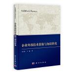 【按需印刷】-企业外部技术获取与知识转化