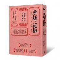 【现货】正版 �~翅�c花椒:英��妹子的中��菜�v�U ��^��