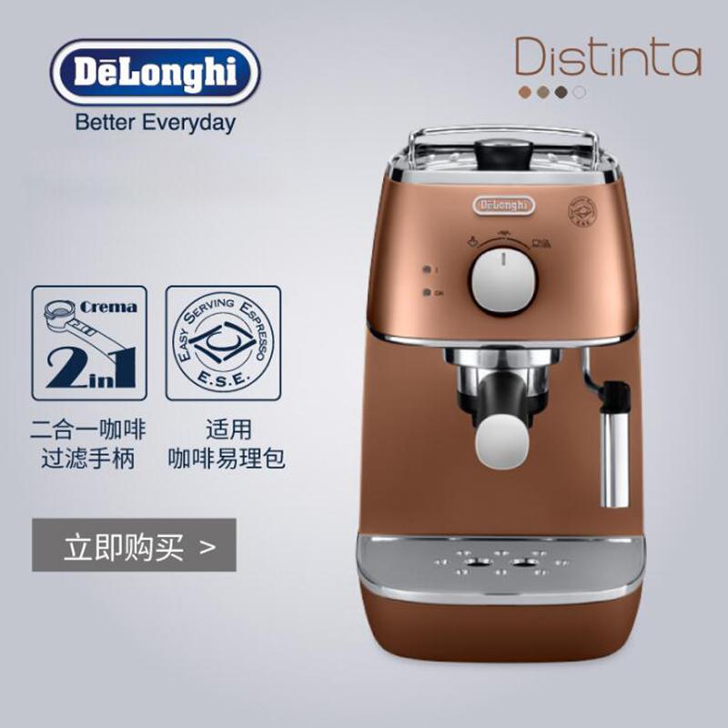 Delonghi/德龙 ECI341.CP 家用半自动咖啡机意式蒸汽泵压式咖啡机 家用半自动咖啡机意式蒸汽泵压式咖啡机