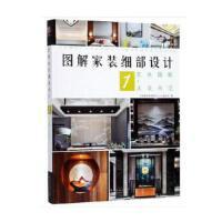图解家装细部设计(1)